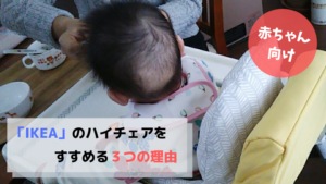 赤ちゃん用ハイチェアは「イケア」がおすすめ【安い・頑丈・コンパクト】