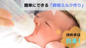赤ちゃんのミルクは白湯で調整しよう!パパも簡単にできる「時短ミルク作り」を解説