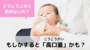【体験談】赤ちゃんが高口蓋になったときの対処法