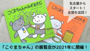 絵本「こぐまちゃん」の展覧会が2021年7月に開催!全国を巡回